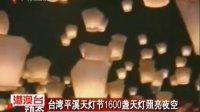 台湾平溪天灯节1600盏天灯照亮夜空 120205 广东新闻联播