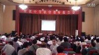 贵州省中等职业教育报告会(3.4)