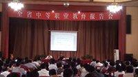 贵州省中等职业教育报告会(3.3)