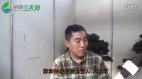 陈章作.盆景园刘友君先生接受三农网采访