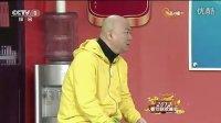 龙年央视春晚 2012-01-22期 郭冬临小品《面试》