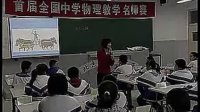 《大气压强》-刘春红-首届全国中学物理名师教学大赛(初中部分)