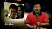 万家灯火-缘分天注定 20120122 广东公共频道