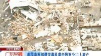 美国中西部遭龙卷风袭击致至少11人死亡 120301 广东早晨