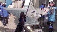 2012北大车协冬游B组DV