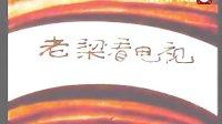 20110516.白娘子许仙千年之恋.[老梁看电视]