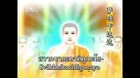 巴利语《晚課》泰國傳統 MTV