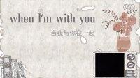 I  Love  you  ( stewart mac专辑)  超清中英字幕 ,知行音乐厅