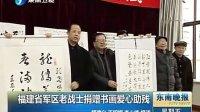 福建省军区老战士捐赠书画爱心助残 20120309 东南晚报