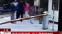 三亚 停车引发冲突 打人保安被刑拘 120204 今日视点