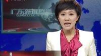 周镇宏免职201201120 广东新闻联播