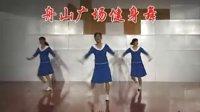 《小地方》舟山渔歌广场舞示范 编排老师:崔亚珠
