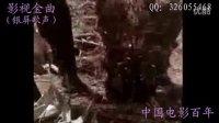 〖影视金曲〗『沿着社会主义大道奔前方』;电影《青松岭》主题歌