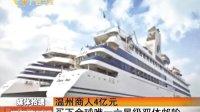 温州商人4亿买全球唯一六星级双体邮轮