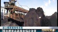 """环渤海动力煤价""""十连涨"""" 未来涨势趋缓"""