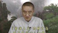 印光大师十念法(2)—胡小林老师主讲