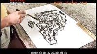 杨永进讲中国画《山水画中山石的画法》