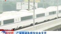 广铁今天运客88万迎返程最高峰 120128 广东早晨