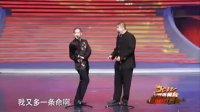 2012北京卫视春节晚会相声《快乐男声》 曹云金 刘云天