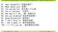 英语口语10万句 (ny-yy老师详细讲解)第10节