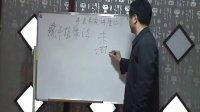 贺云飞-干支易象学面授-03