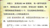 第6讲 二次函数所描述的关系_01-all