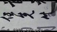赵孟頫 宗阳宫帖书法摹写帖使用方法视频