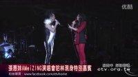 張惠妹AMeiZING演唱會第三天哈林現身特別嘉賓