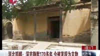 河北邯郸:深宅静默170多年 今被发现为文物 东方新闻 120502