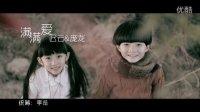 庞龙&迟云-满满爱MV