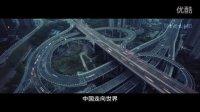 中国梦•世界梦-守护梦想前行开场