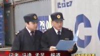 广东省检验检疫系统以服务赢得群众好评 120305 广东新闻联播