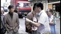 万家灯火-逃婚23年的女人 20120113 广东公共频道