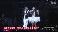 張惠妹演唱會上開節目 嘉賓不是羅志祥!?