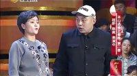程野陈爽 2014湖北卫视春晚小品《偏方》