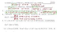 七年级  数学寒假作业提高题 P7