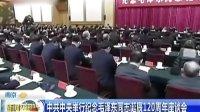 中央举行纪念毛泽东同志诞辰120周年座谈会01  高清