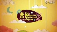 双孖JL 音悦ShowShowShow片头--音悦Tai