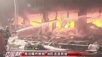 视频:实拍泸州商场爆燃现场 火光冲天浓烟弥漫