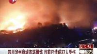 四川泸州商城连环爆炸