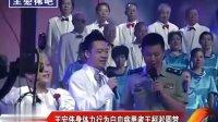 王宏伟捐款10万为白血病患者圆梦——《搜狐娱乐播报》
