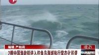 [渔政巡航]2艘中国渔政船进入钓鱼岛海域执行常态化巡逻 东方新闻 120502
