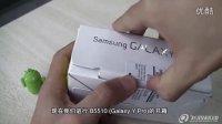 全球首发!三星B5510 (Galaxy Y Pro)高清开箱视频_飞鸿移动