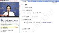 华夏成人高考网成考视频辅导课程(高升专数学)