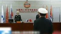 中俄海上联合军演今天开始 120422 都市晚高峰