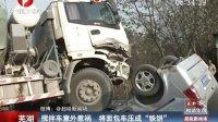 """芜湖:搅拌车意外惹祸  将面包车压成""""铁饼""""[超级新闻场]"""