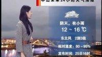2012年02月25日中山天气预报