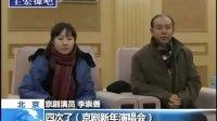 京城岁末演出很精彩--cctv新闻台
