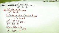 苏教高中数学第一册不等式的解法(上)_01-all