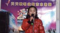 天天歌唱表演姜文昕《爸爸的雪花》